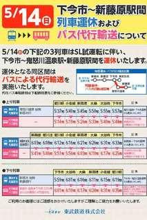 170514_tobu_c11.jpg