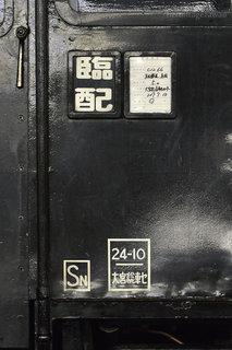 真岡鉄道のSL・C12-66、大宮出場