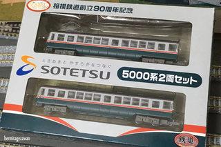 鉄道コレクション・相鉄旧5000系