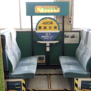 幕張本郷駅と幕張車両センター