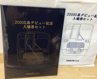 相鉄20000系デビュー記念入場券