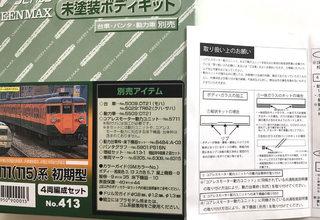 180605_gm413-111kei6.jpg