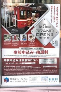 191231_keikyu-museum2.jpg