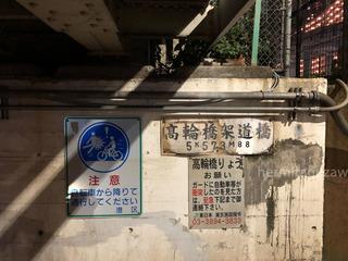 takanawa-under-pass5.JPG