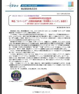 東武鉄道100型スペーシアに金色編成
